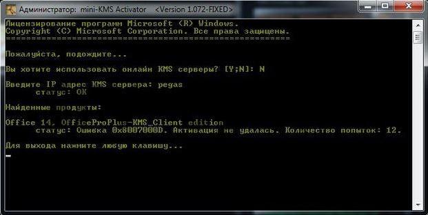 Код ошибки 0x8007000d