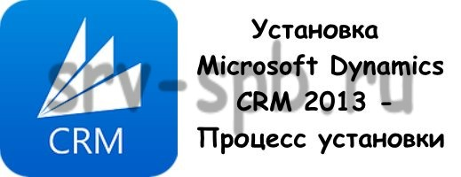 crm2013install