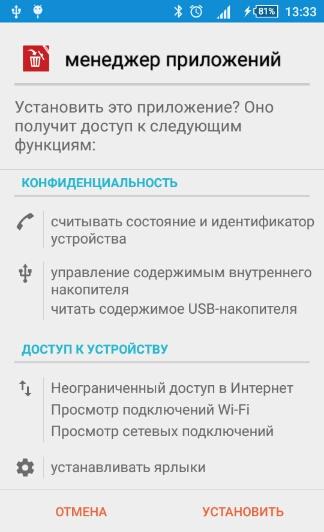 какие встроенные системные приложения android можно удалить