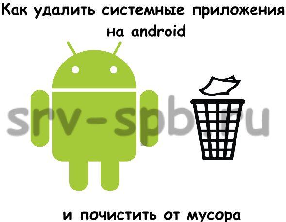 removeApp