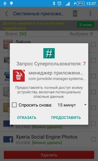 rootSysAppRem