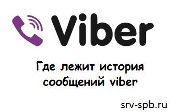 vibermain