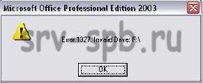 Ошибка 1327 неверное устройство