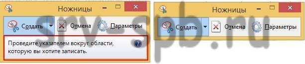 SnippingTool Скрыть текст инструкций