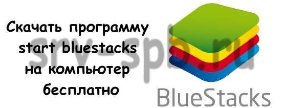 скачать программу планшет на компьютер bluestacks