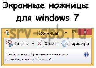 Экранные ножницы для windows 7