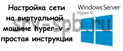 настройка сети hyper v 2012