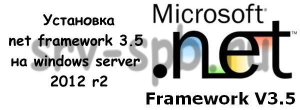 Установка net framework 3.5 на windows server 2012 r2