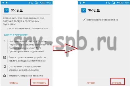 Как зарегистрироваться в yunpan 360