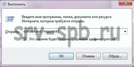 nk2import