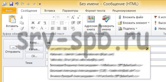 кеш адресов outlook
