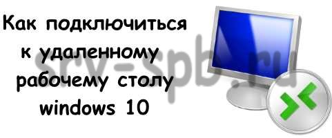 RDP клиент для windows 10 logo