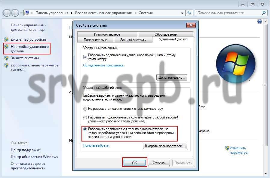 Включаем Remote Desktop на windows 7 для RemoteFX