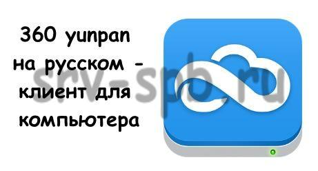 yunpan 360 client logo