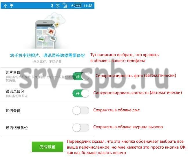yunpan 360 настройка синхронизации