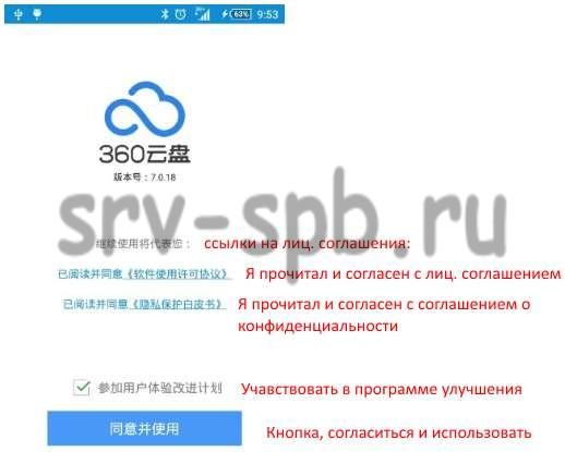 yunpan 360 лицензионные соглашения