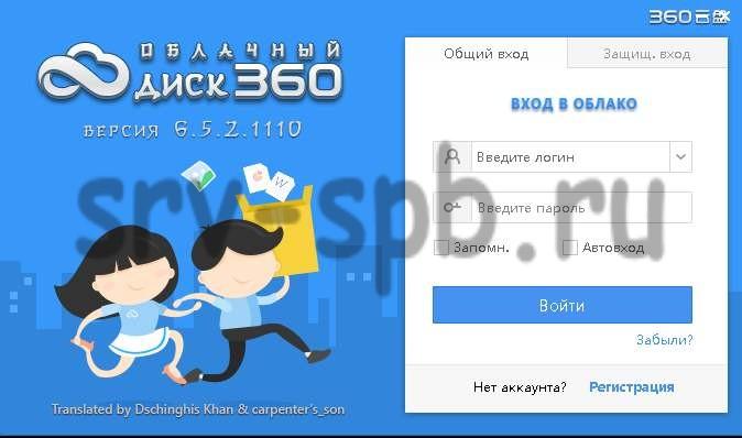 Yunpan 360 русский клиент