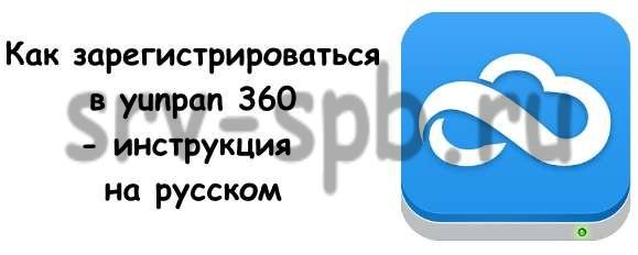 yunpan 360