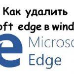 Простой способ удалить браузер microsoft edge в windows 10