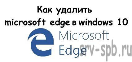 Удаление Microsoft Edge через скрипт