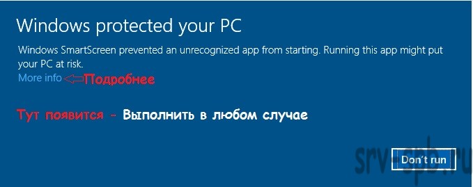 SmartScreen при удалении Microsoft Edge
