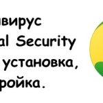 Антивирус 360 total security — обзор, установка и настройка.