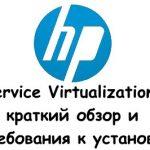 Обзор HP Service Virtualization 3.80 и подготовка к установке