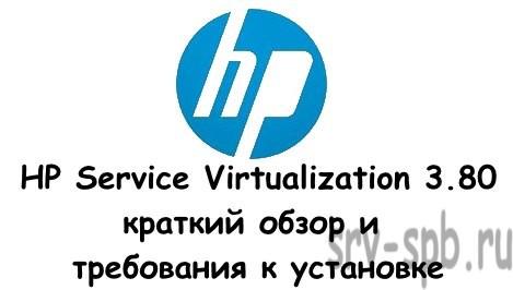 Обзор HP Service Virtualization