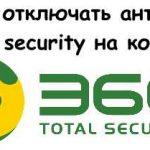 Учимся отключать антивирус 360 total security на компьютере