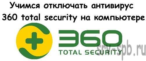 Как отключить защиту 360 total security
