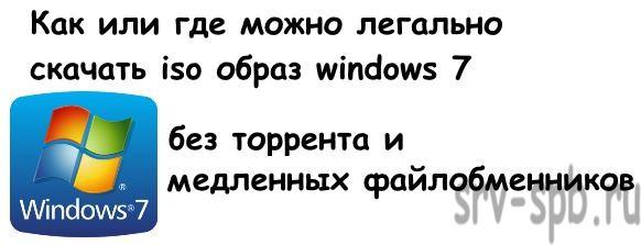 Скачать исо Windows 7