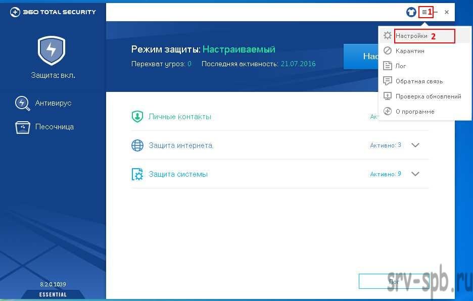 Установка и настройка антивируса 360 total security