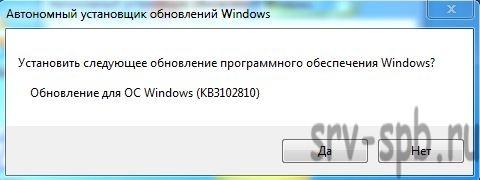 Бесконечно долгий поиск обновлений windows 7