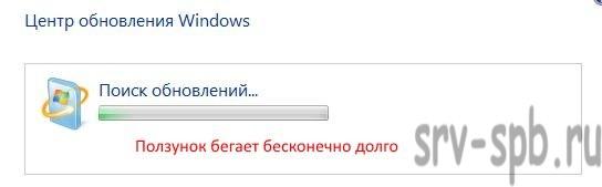 Бесконечный поиск обновлений windows 7