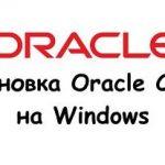 Установка oracle client для HP Service Virtualization