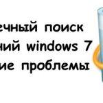 Простая инструкция как устранить бесконечный поиск обновлений windows 7