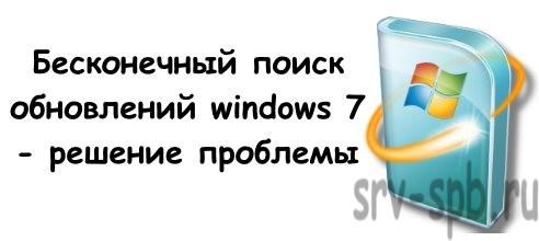 Поиск обновлений идет бесконечно в windows 7