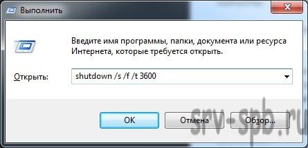 Как установить таймер выключения компьютера windows 7