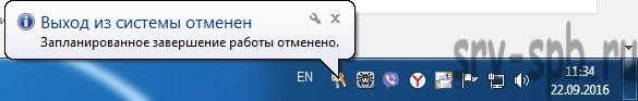 Как отключить таймер выключения компьютера windows 7