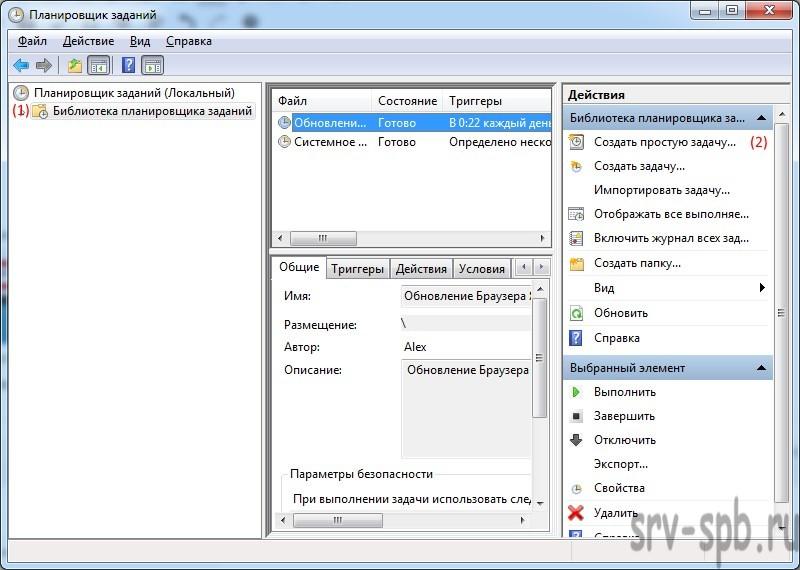 Как включить таймер выключения на windows 7