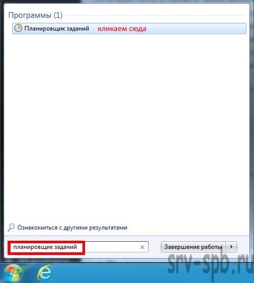 Как задать таймер выключения компьютера windows 7