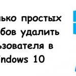 Несколько простых способов удалить пользователя в windows 10.