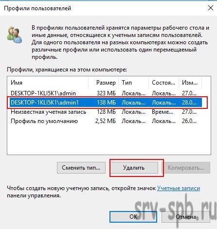Удалить пользователя и всего его данные в windows 10