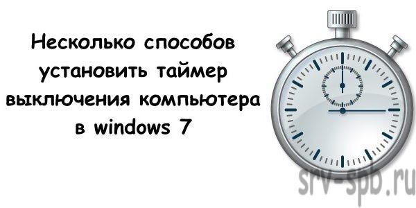 Выключение компьютера по времени