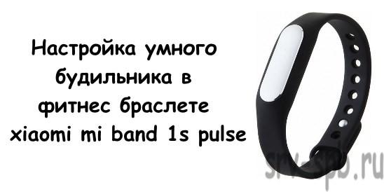 Настройка умного будильника в фитнес браслете xiaomi mi band 1s pulse