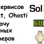 Проверка сервисов Solvps, Guhat, Ohosti на выдачу бесплатных VPS серверов