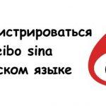 Инструкция как зарегистрироваться на weibo sina на русском