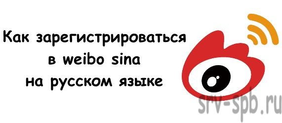 Как зарегистрироваться в weibo sina на русском языке