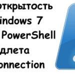 Проверяем открытость порта в Windows 7 при помощи PowerShell и командлета Test-NetConnection