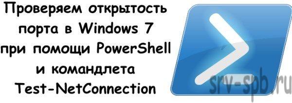 Проверка порта через powerShell